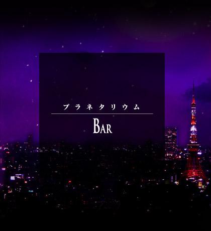 東京,面白い,コンセプト,バー,デート,画像